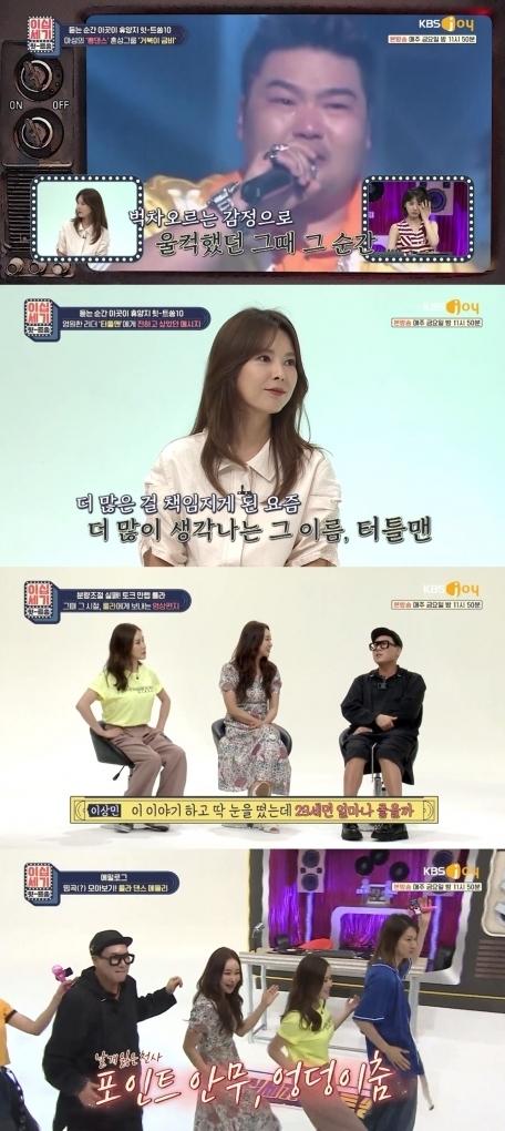 거북이 금비 '데뷔 첫 1위 '비행기', 故터틀맨 입원중 만든곡'