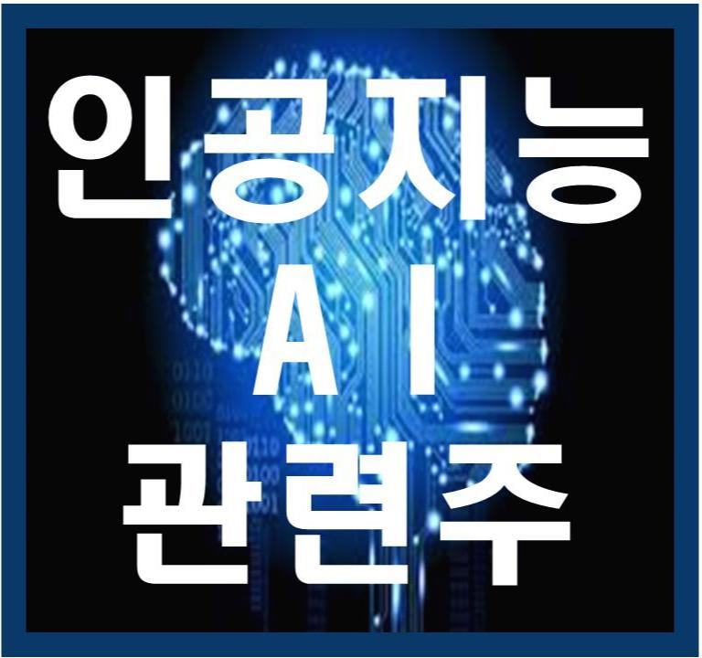 인공지능(AI) 관련주