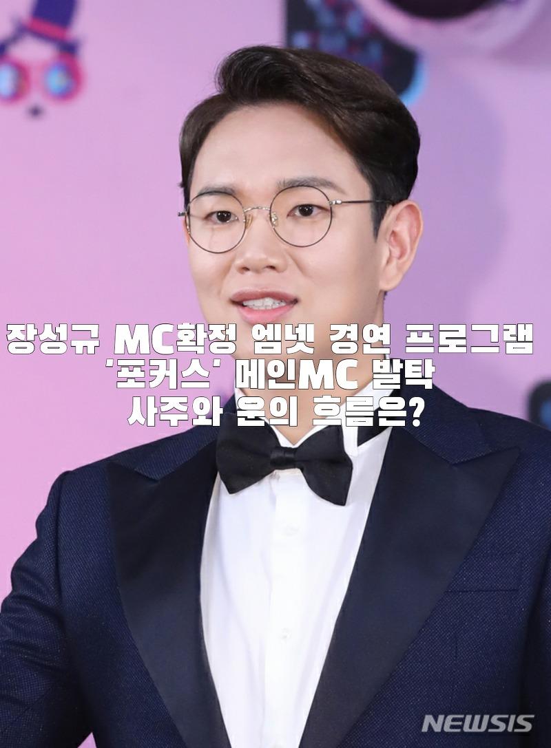 장성규 MC확정 엠넷 경연 프로그램 '포커스' 메인MC 발탁 사주와 운의 흐름은?