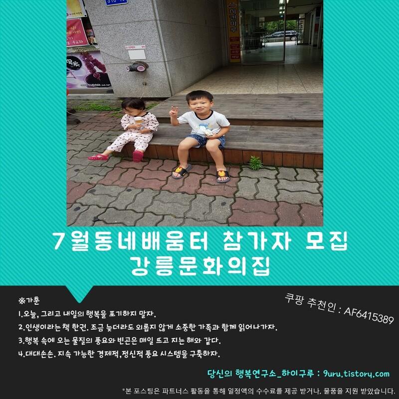 강릉문화의집/ 7월 동네배움터 참가자 모집