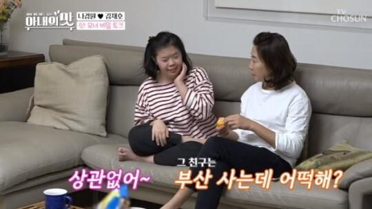 '아내의 맛' 나경원 딸 김유나, 다운증후군 무색한 #음악성 #책임감 #결혼관