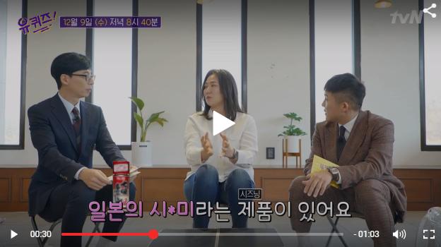 유퀴즈 안태양 푸드컬쳐랩 김치시즈닝 김치가루 가격