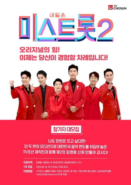 TV조선, 하반기 '2020 트롯어워즈' 개최…연말 '미스트롯2' 론칭