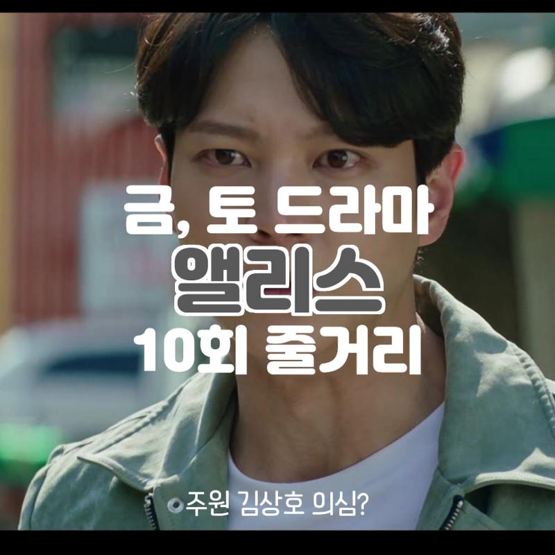 앨리스 10회 줄거리 주원 김상호 의심?