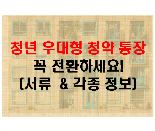 청년우대형청약통장 전환 / 서류