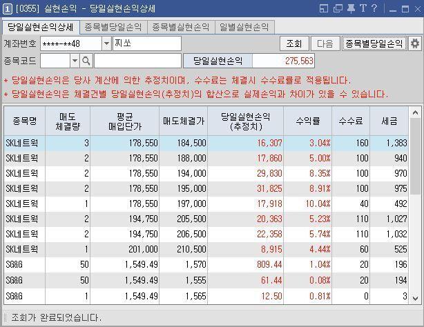 주식단타 매매일지(7/8일) - 잇츠한불, SK네트웍스우, SG&G, 휴마시스