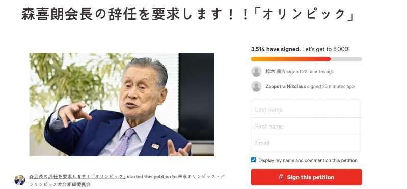 """여성 폄하 도쿄올림픽 수장에 들고일어난 일본 여성들…""""모리 나가!"""""""