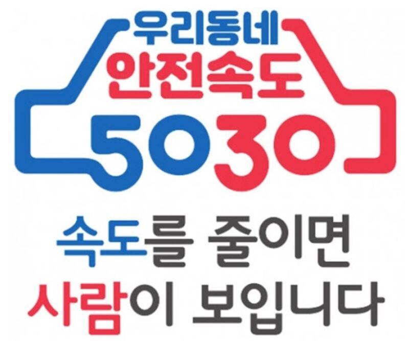 '안전속도 5030'4월 17일부터 전국적으로 본격 시행