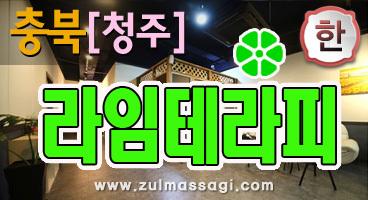 청주 율량동[라임테라피]스웨디시,아로마,로미로미️ 힐링 테라피!! ️ 전원 한국인즐마ㅣ즐거운마사지