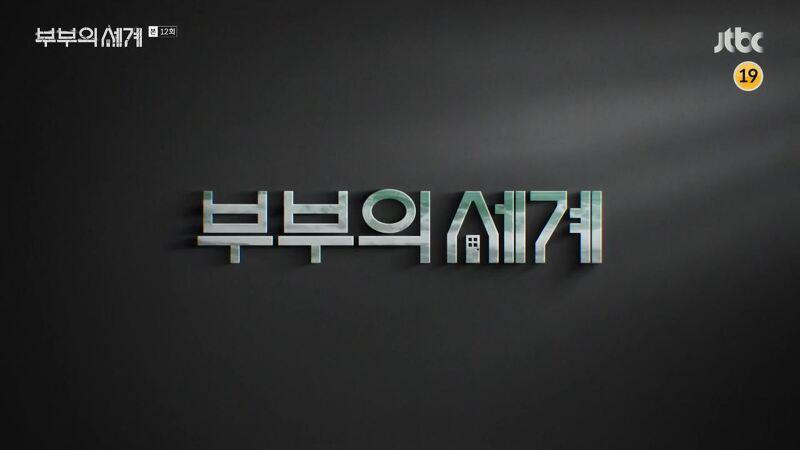 '부부의 세계' 15회 예고. 고산시를 떠나려는 김희애.