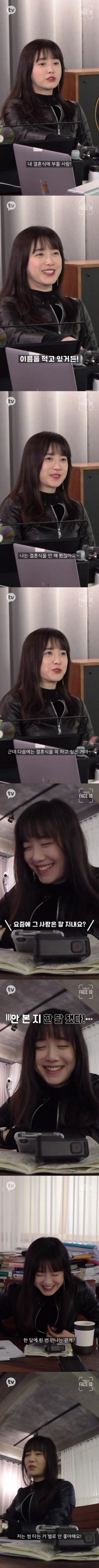구혜선은 연애 중?