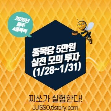 주식투자단타 모의투자(4주차) - UCI, 전진바이오팜, 한국카본, 휴마시스, 에어부산