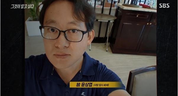 그것이 알고싶다 윤상엽 익사 사건 아내 이은혜와 내연남 계획범죄? 누나 국민청원