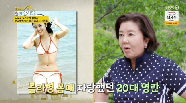 김영란, 흑역사→전설된 콜라병 몸매 비키니 사진 재소환!(삽시다)[결정적장면]