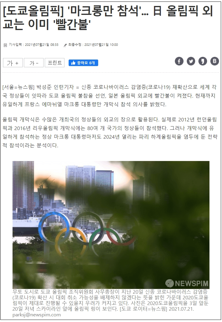 도쿄올림픽 마크롱만 참석한다던 쓰레기 언론들...무려