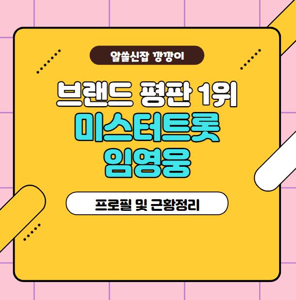 임영웅 프로필 및 근황 정리 / 브랜드 평판 1위, 신곡 발표?