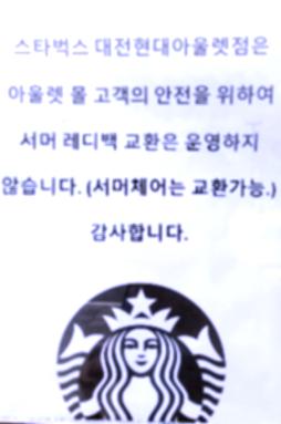 7월 16일~7월 17일 스타벅스 서머레디백 초록이 마지막 입고 예정 대전