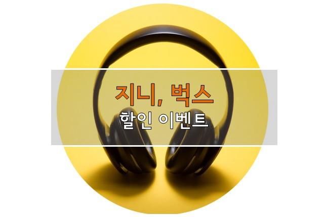 음악어플. 벅스, 지니뮤직 나라사랑카드 할인 이벤트