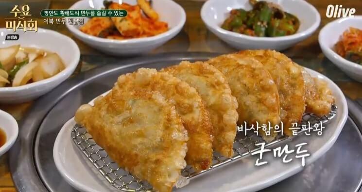 수요미식회 만두편 김포 락원이북만두(만두전골, 군만두)