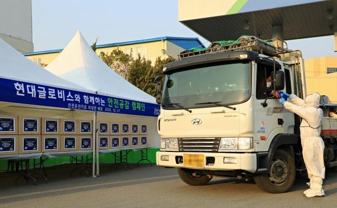 현대글로비스, 화물차 안전운전용품 무료로 나눠준다(출:상용차신문)