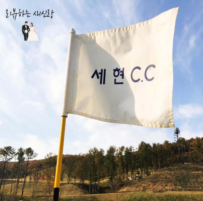 [경기도] 용인 세현CC 솔직한 이용후기 feat 벤츠 E클래스