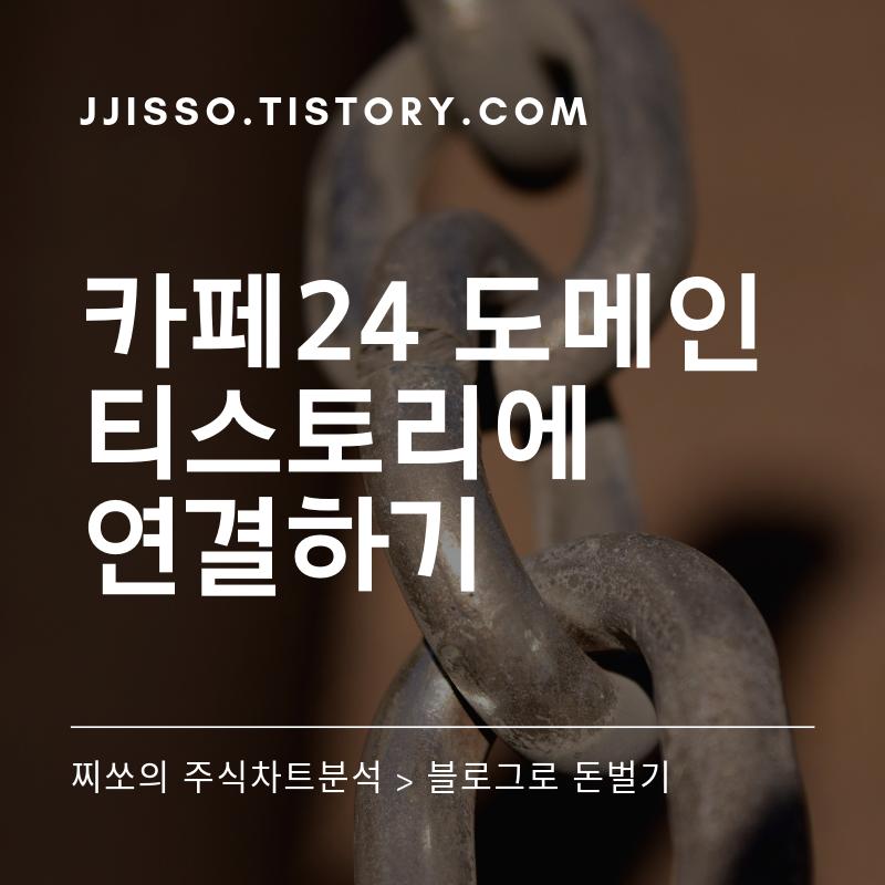 블로그 운영팁 #2. 티스토리 블로그에 카페24 개인 도메인 연결하기