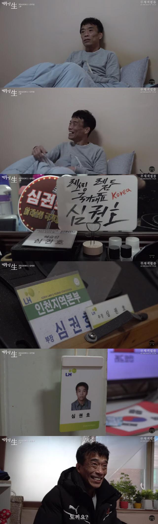 """심권호, 방송·직장 돌연 중단한 이유 """"레슬링 때문"""""""