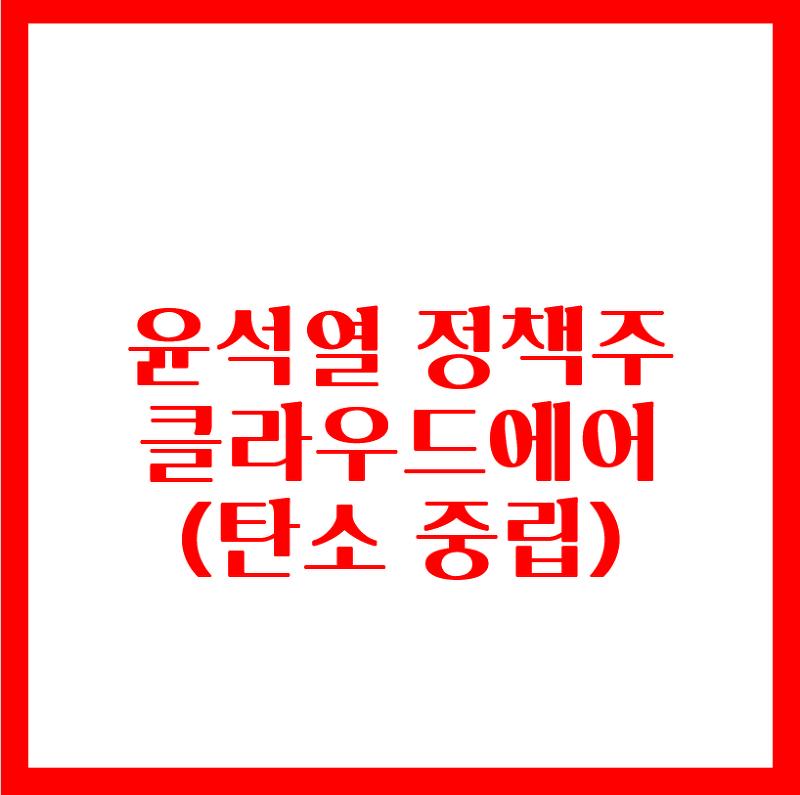 윤석열 정책주 - 클라우드에어(feat.저탄소 관련주)
