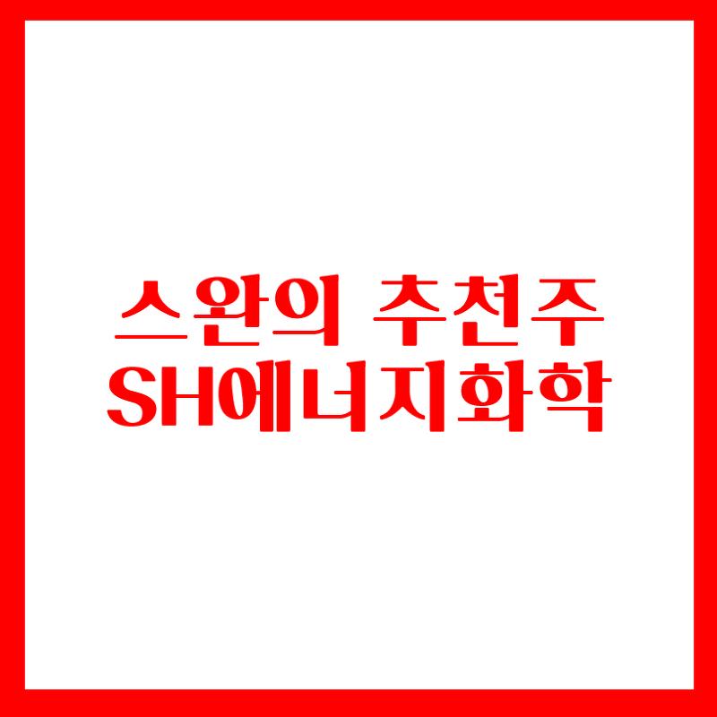 스완의 무료 추천주 - SH에너지화학