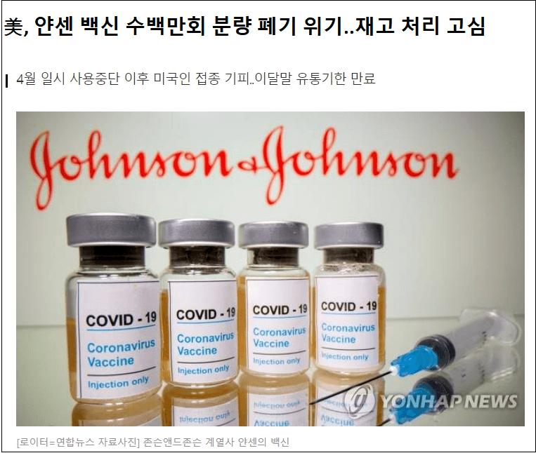 [미국 이모저모] 접종 중단 얀센, 재고처리 고심?...한국에선 접종하는데 l 비트코인 하락은 FBI 때문?