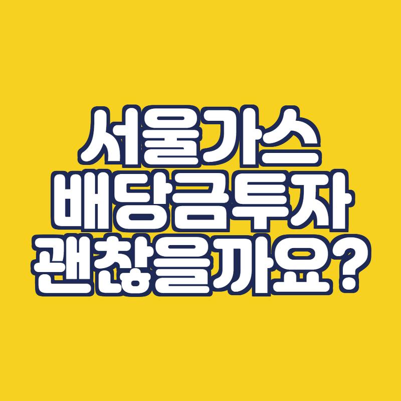 서울가스 배당금, 배당락일