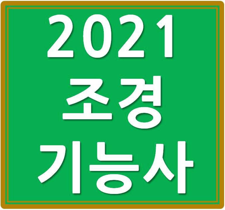 2021년 조경기능사 시험정보