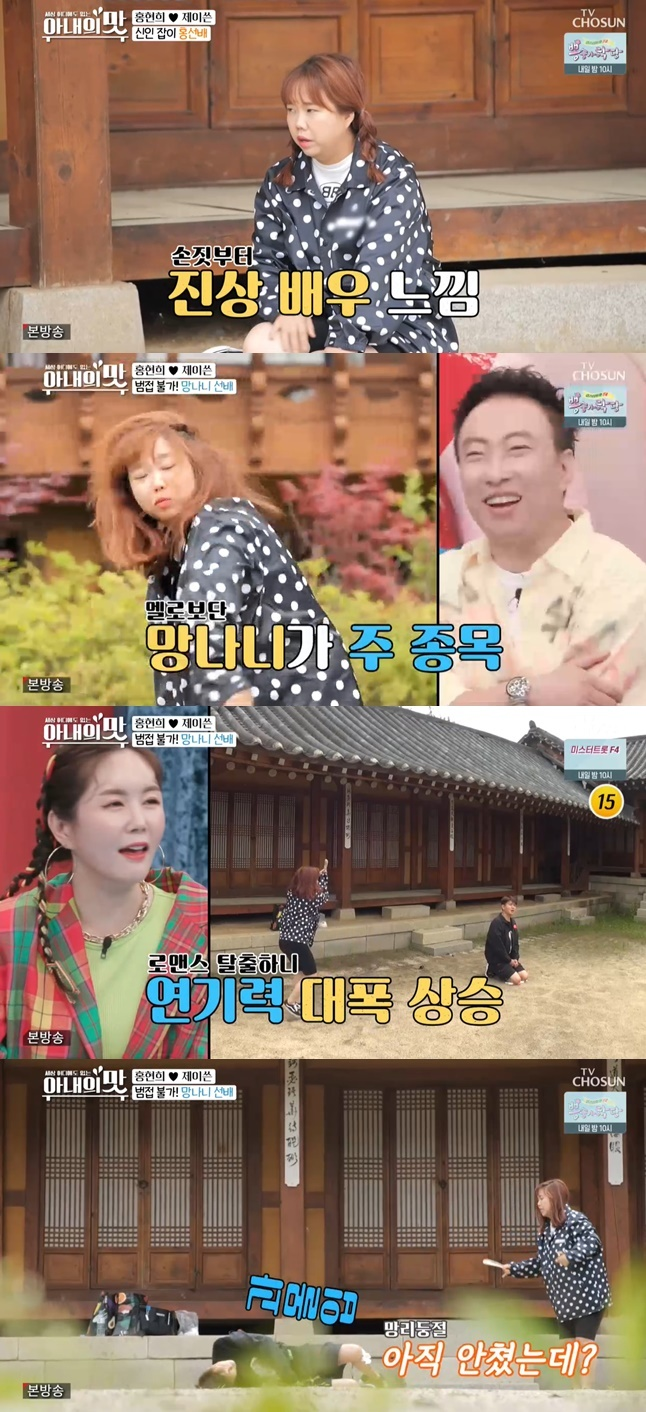 '아내의 맛' 홍현희, 제이쓴에 연기 특훈…로맨스보단 망나니 '폭소'