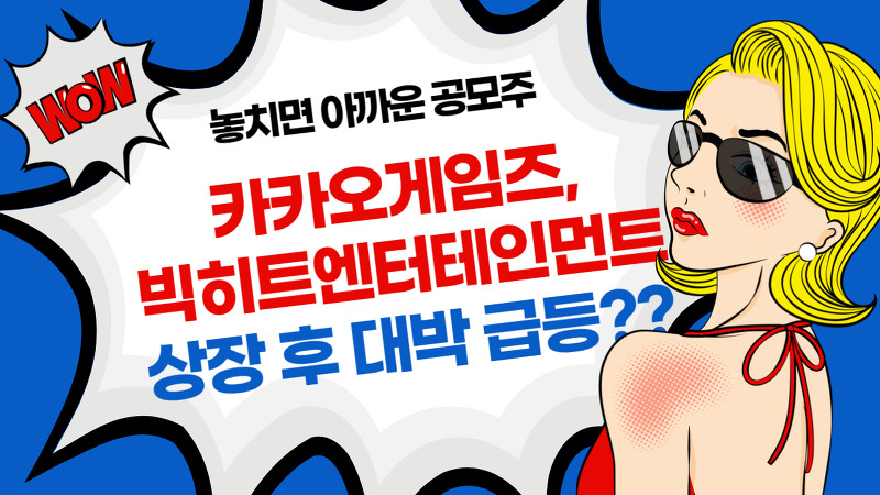 주요 공모주 청약 - 카카오게임즈(20.9월), 빅히트엔터테인먼트(미정)