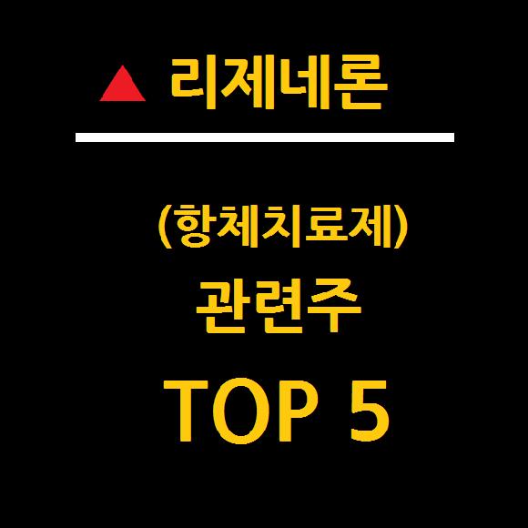 리제네론 관련주 대장주 TOP 5 총정리
