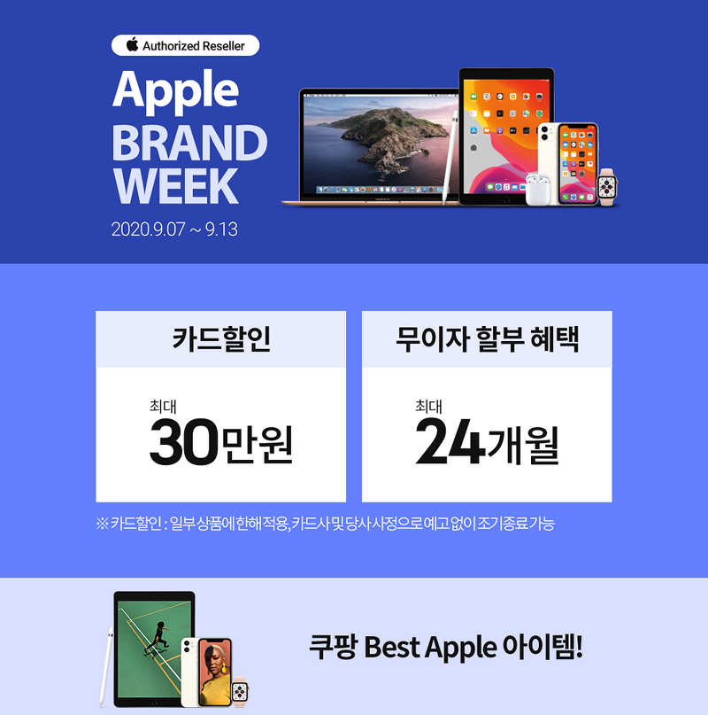 쿠팡 애플 브랜드 위크, 최대 30만원 할인행사(~20.9.13 까지)