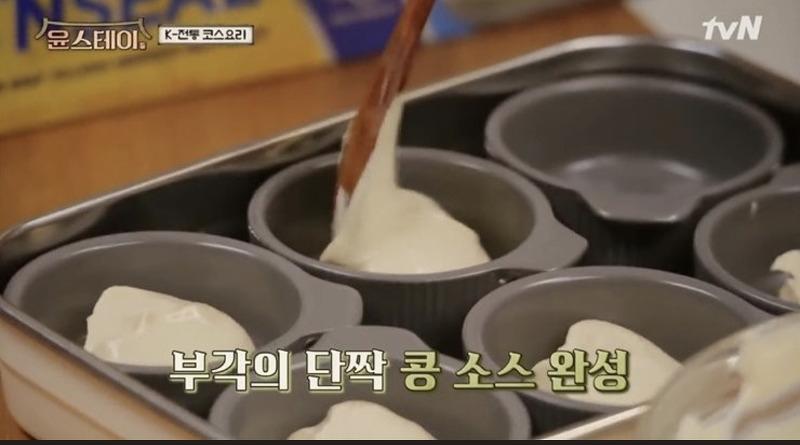 윤스테이 배로만든 K디저트 K콩소스 레시피 K전통코스요리 만들기 3회 0122