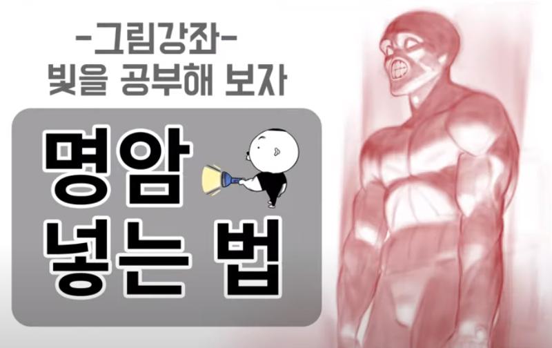 【김락희의 인체 드로잉】(요약ver.) 셀 방식으로 명암을 공부하는 법!