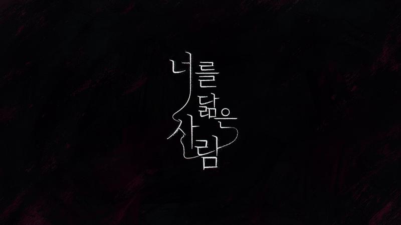 JTBC 너를 닮은 사람 다시보기 토렌트 다운