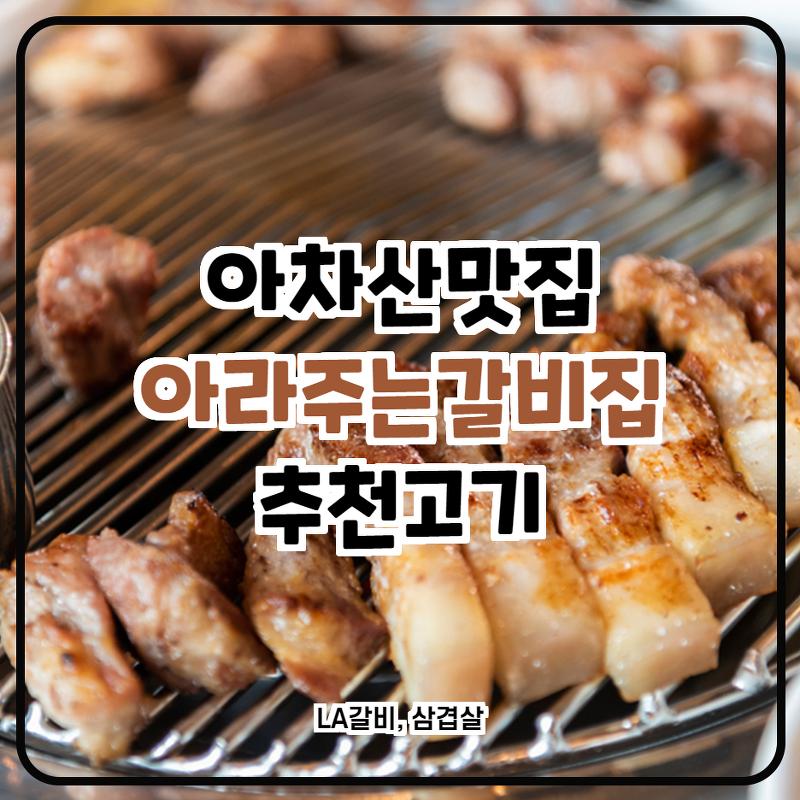 아차산 맛집 추천 LA갈비 삼겹살이 끝내주는 아라주는 갈비집