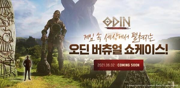 오딘 발할라 라이징 정식 출시일 공개!