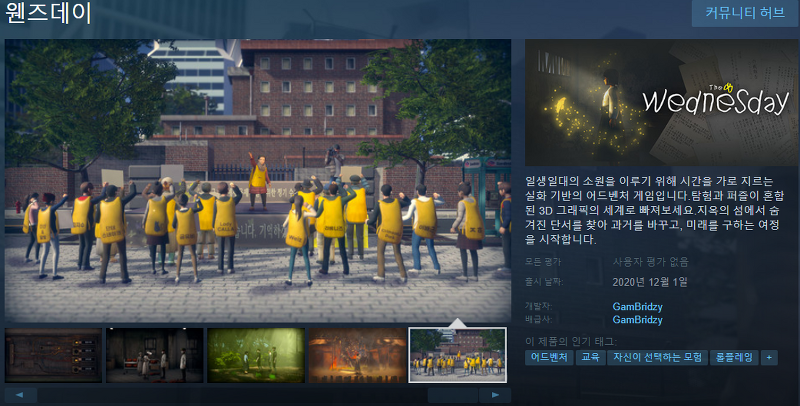 최초의 일본군 성노예(위안부) 문제를 다룬 게임, 웬즈데이 출시