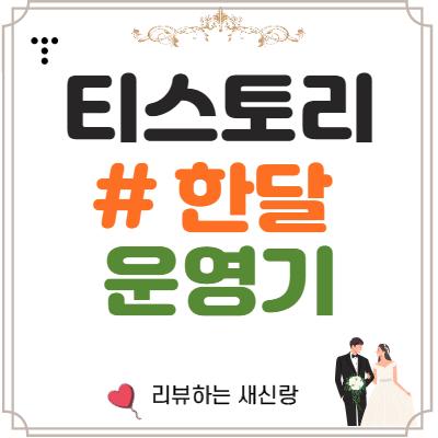 티스토리 #한달 운영기  feat. 성장 방법