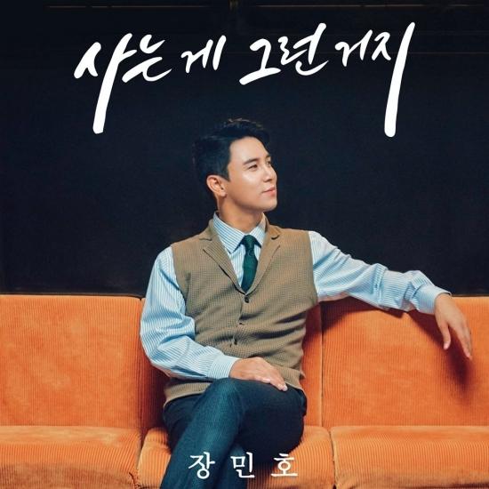 장민호 대구 경북 팬클럽, 생일 기념해 770만원 대구적십자사에 기부!!