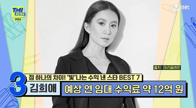 '119억 주차장500억 빌딩' 김희애, 억 소리하는 재테크 비법(TMI뉴스)!