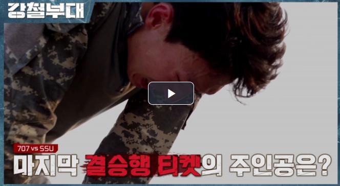 강철부대 13회 재방송 방송시간