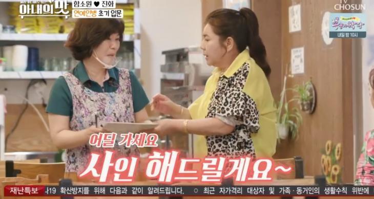 '아내의맛' 함소원, SNS 스타 마마의 촬영 열정에 '난감'