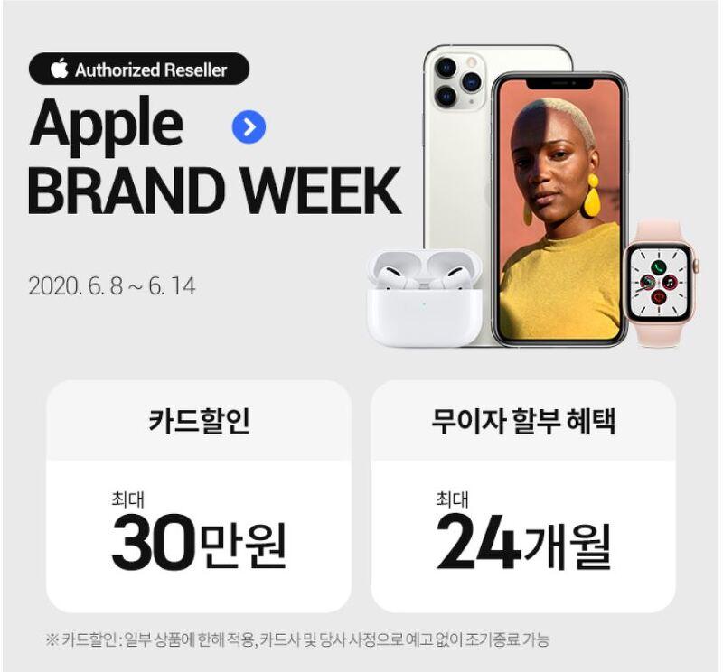 AppleBrandWeek하네요 애플브랜드위크 30만원 할인 혜택까지!!!