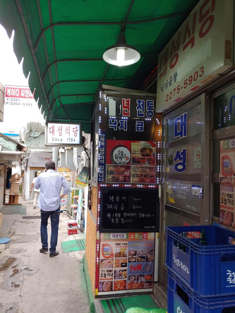 대성식당 낙곱새 소문난 맛집