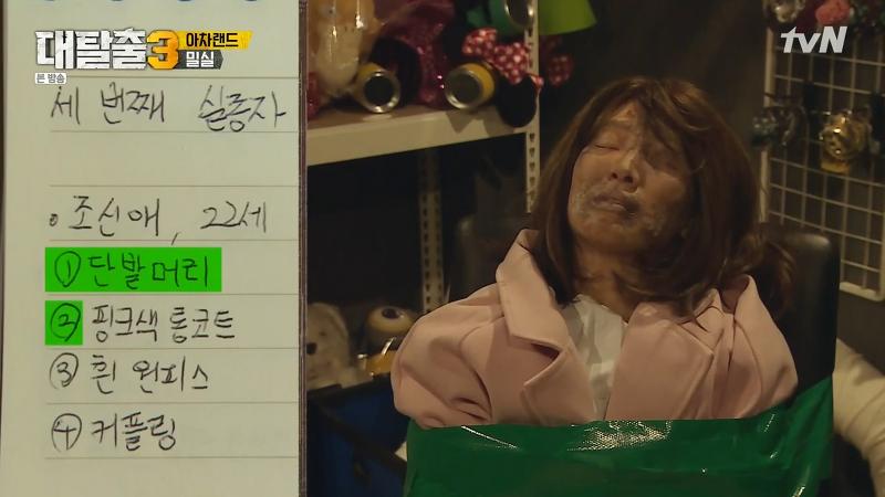 대탈출3 예능 다시보기 8회 아차랜드 범인의 반전